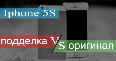 iphone оригинал VS подделка