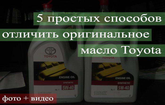 5 отличий поддельного масла от оригинального