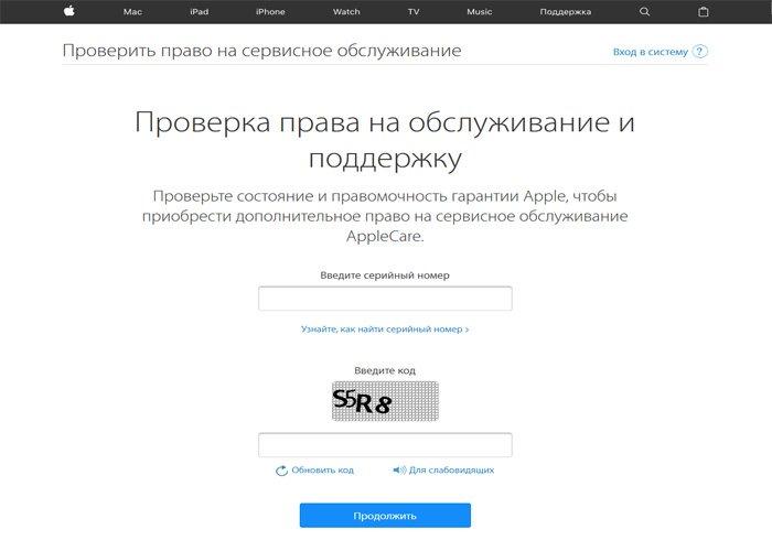 сайт проверки айфон apple