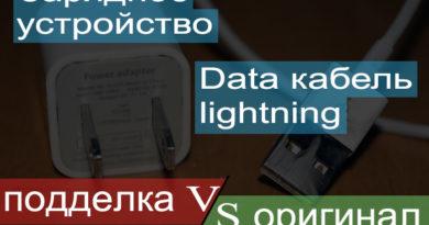 lightning зарядное как отличить подделку