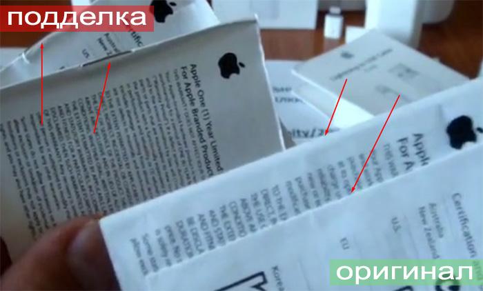 оригинал подделка инструкция Apple кабель