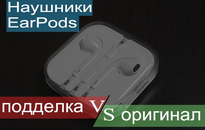 Как отличить поддельные наушники Iphone - EarPods