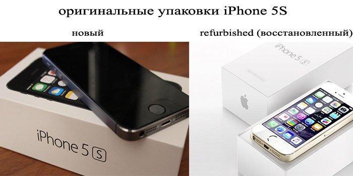 коробка восстановленного айфон