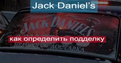 Jack Daniels как отличить подделку