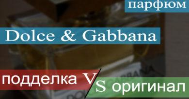 Духи Dolce & Gabbana как отличить подделку