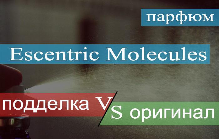 Подделка или оригинал парфюм Escentric Molecules
