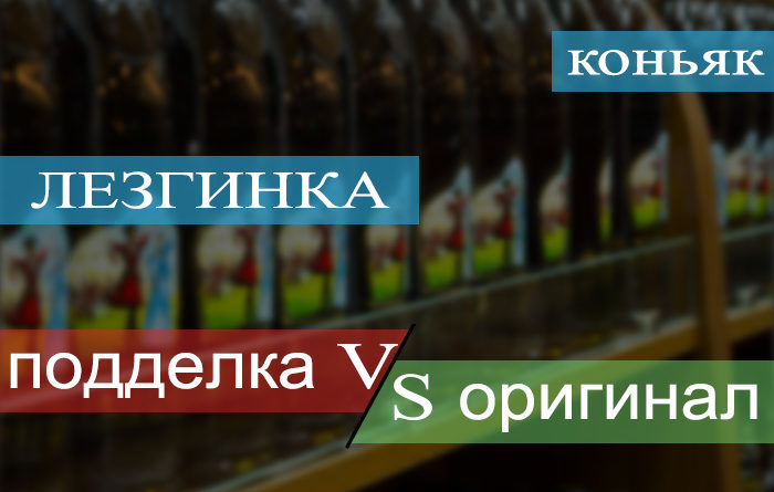 Как отличить поддельный коньяк Лезгинка
