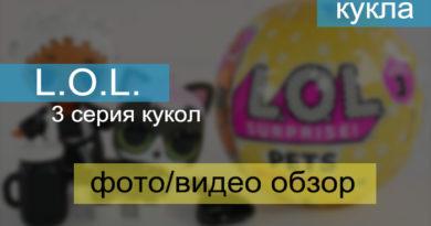 Новая серия куклы лол - 3 серия. Питомцы.
