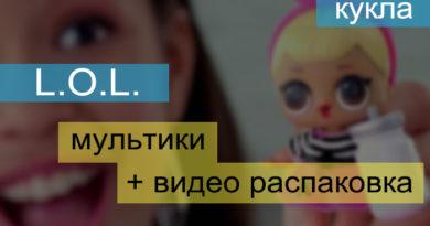 Куклы лол видео