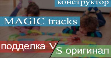 magic tracks как отличить подделку