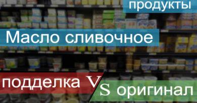 Как определить сливочное масло настоящее