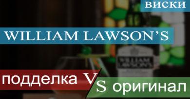 Как отличить поддельное виски William Lawsons