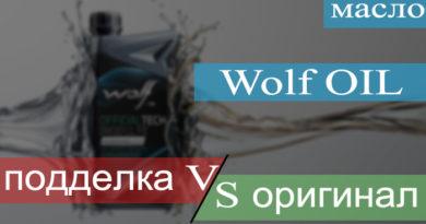 Масло Wolf как отличить подделку