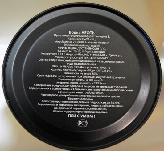 Состав водки Neft