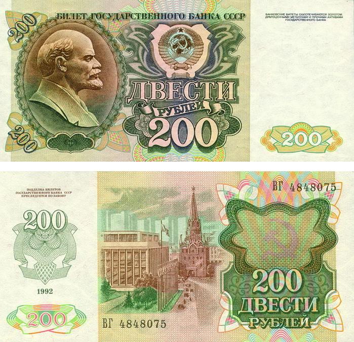 200 рублевая купюра 1991 - 1993 годов выпуска