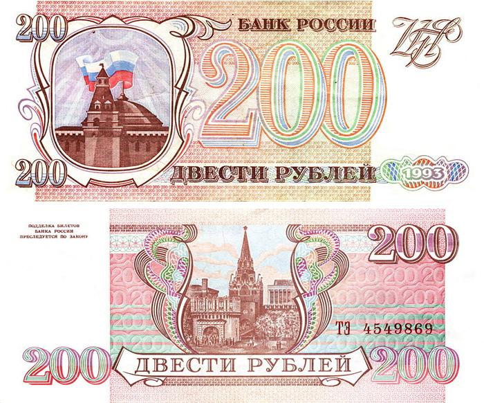 200 рублевая купюра 1993 - 1999 годов выпуска