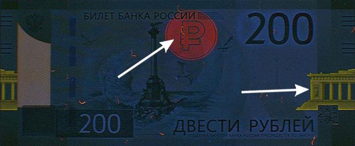 Новые 200 рублей под УФ светом.