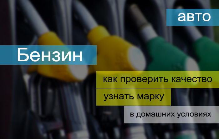 Как проверить бензин на качество и марку