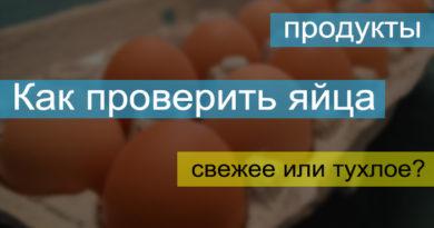 Как определить свежесть яиц в воде фото