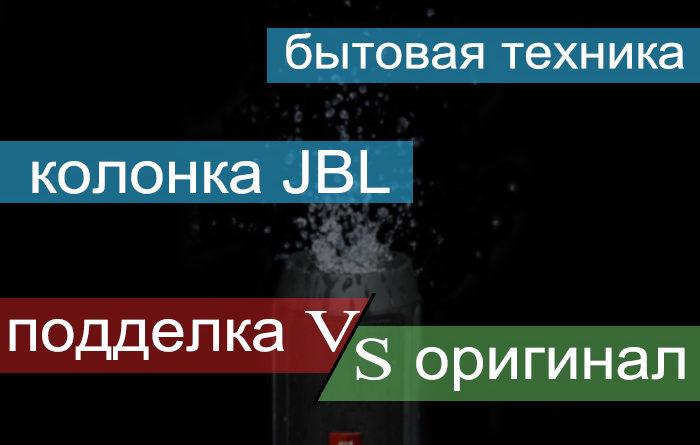 jbl charge 3 подделка и оригинал
