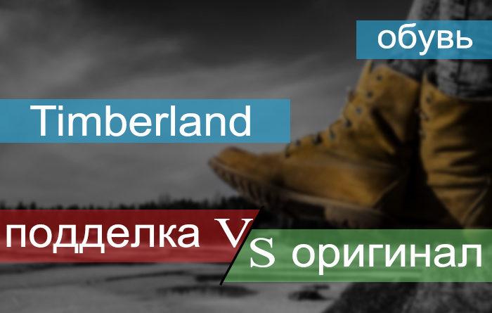 Timberland контрафакт vs фэйк.