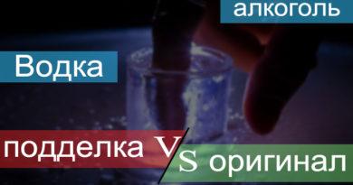 Как проверить водку на качество.