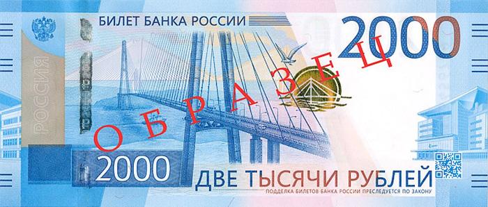 2000 рублей купюра как отличить подделку.