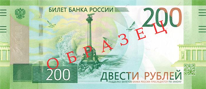 Фото новой купюры 200 рублей
