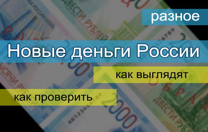 Новые деньги России.