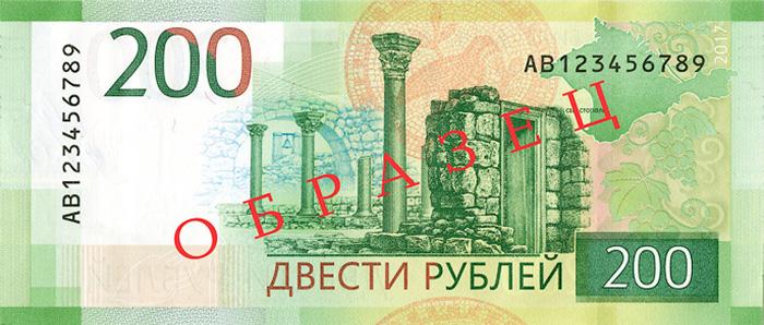Как выглядит новая купюра 200 рублей