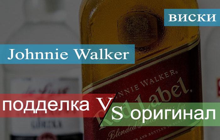 Виски Johnnie Walker как отличить подделку