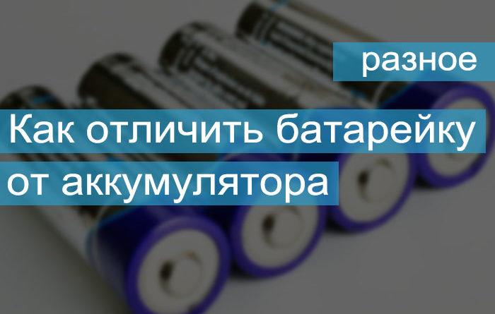 Как отличить батарейку от аккумуляторной батарейки.