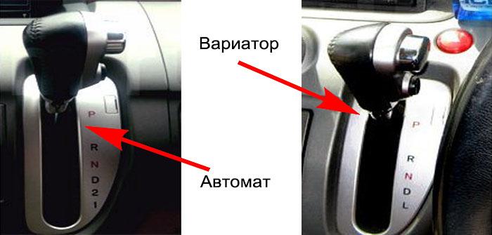 Вариатор и атвомат на одно модели автомобиля.
