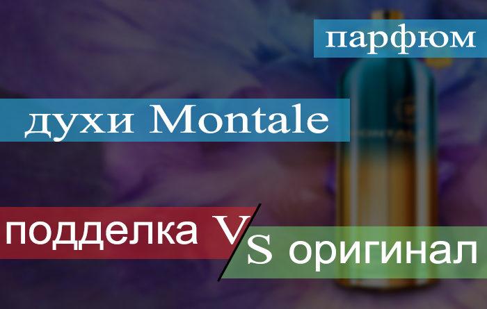 Как отличить Montal оригинал от подделки.