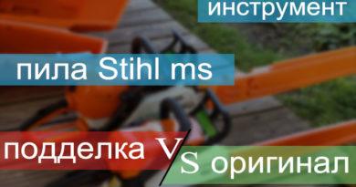 Stihl ms как отличить подделку.