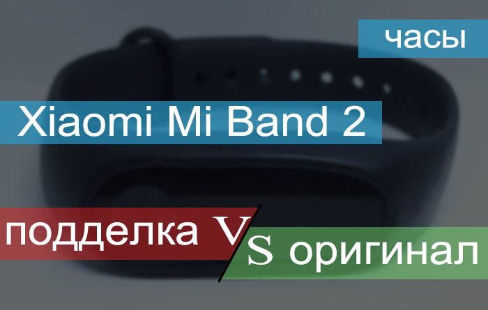 Xiaomi mi band 2 как отличить подделку: фото видео сравнение.