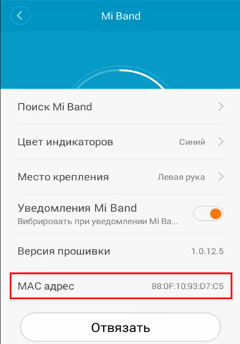 Xiaomi mi band проверить по mac.