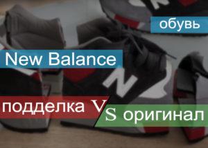New balance оригинал и подделка.