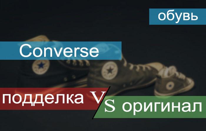 Как отличить оригинальные Converse от подделки в 2018.