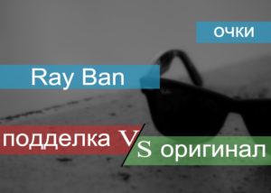 Как отличить оригинальные ray ban от подделки.